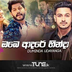 Obe Adare Hinda Sinhala Song MP3