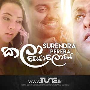 Kalaa Solosa Sinhala Song Mp3