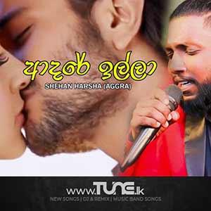 Adare illa Sinhala Song MP3
