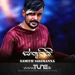 Sthuthi Sinhala Songs MP3