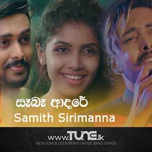Sebe Adare Sinhala Song MP3
