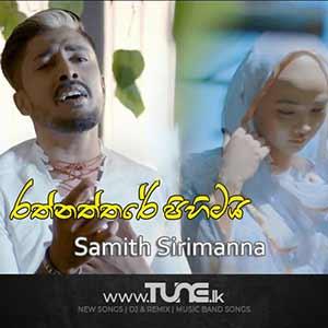 Rathnaththare Pihitai Sinhala Songs MP3