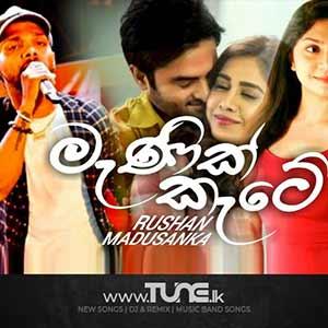 Manik Kate Sinhala Song Mp3