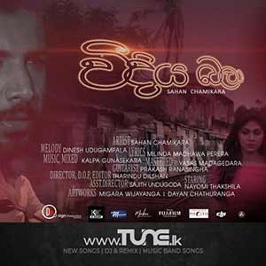 Weediya Bala Sinhala Song MP3