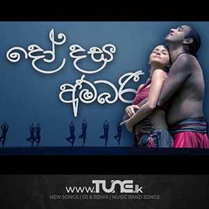 Do Dasa Ambari Sinhala Songs MP3