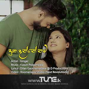 Duka Danne Nam Sinhala Song Mp3