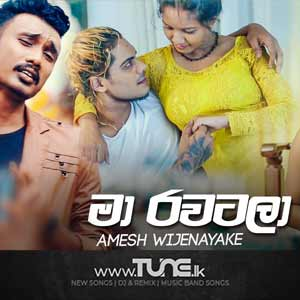 Ma Rawatala Sinhala Song MP3
