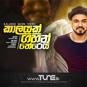 Kalayak Gihin Therei Sinhala Songs MP3