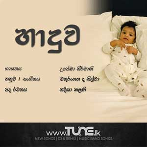 Haaduwa Sinhala Songs MP3