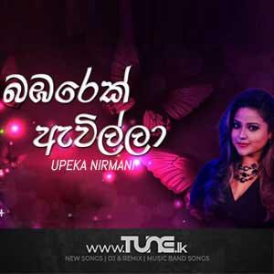 Bambarek Awilla Sinhala Song MP3