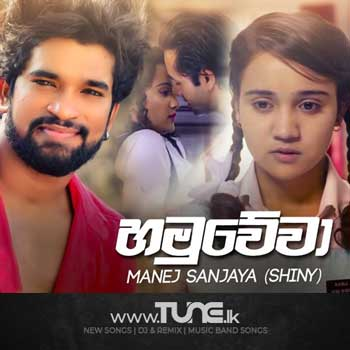Hamuwewa Sinhala Songs MP3
