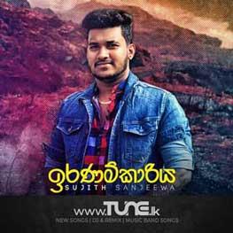 Iranamkariya Sinhala Song MP3