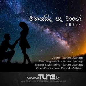 Mathakaida Ada Wage (Cover) Sinhala Songs MP3