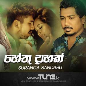 Hethu Dahak Sinhala Song Mp3