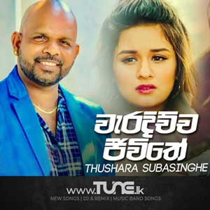 Waradichcha Jeevithe Sinhala Song MP3
