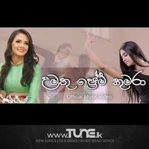 Umathu Prema Kumara Sinhala Songs MP3