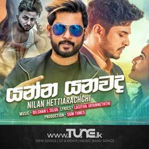 Yanna Yanawada  Sinhala Songs MP3