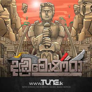 Dandu Monara (Rama Nuba Genawa) Sinhala Songs MP3