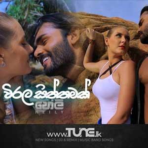 Wirala Siththamak - Heily Teledrama Song Sinhala Song MP3