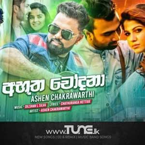 Abutha Chodana Sinhala Songs MP3
