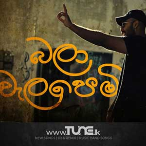 Bala Walapemi Sinhala Songs MP3