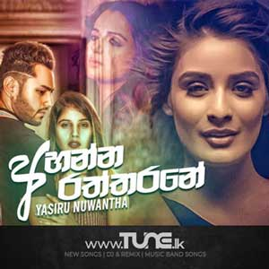 Ahanna Raththarane Sinhala Song MP3