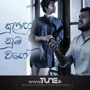 Sulaga Nuba Wage (Cover) Yohani ft. Malith Sinhala Song Mp3