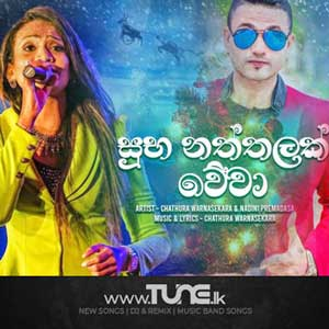 Suba Naththalak Wewa Sinhala Songs MP3