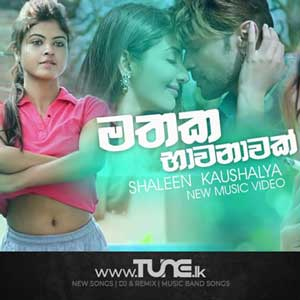 Mathaka Bawanawak Sinhala Song Mp3