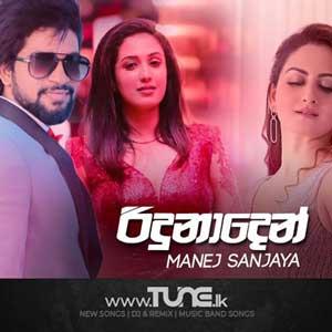 Ridunaden Sinhala Songs MP3