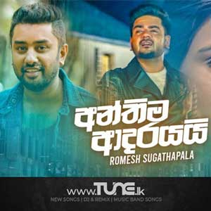 Anthima Adarayai Sinhala Songs MP3