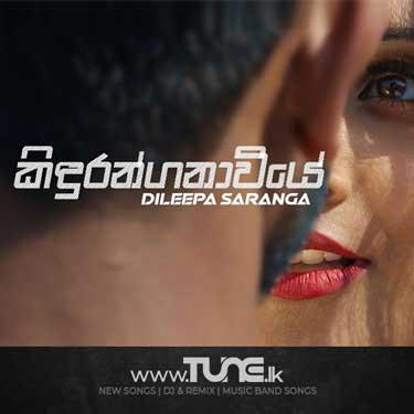 Kiduranganawiye Sinhala Song MP3