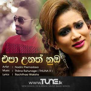 Epa Unath Nuba Sinhala Song MP3