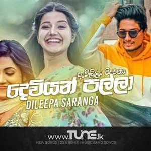 Deviyan Palla(Awilila Windawana) Sinhala Song MP3