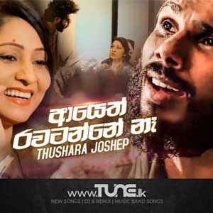 Ayeth Rawaten Na Sinhala Songs MP3