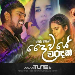 Daiwaye Waradak Sinhala Song MP3