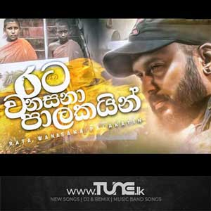 Rata Wanasana Palakayin Sinhala Songs MP3