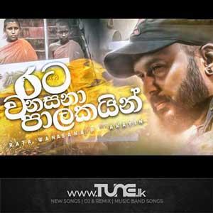 Rata Wanasana Palakayin Sinhala Song Mp3
