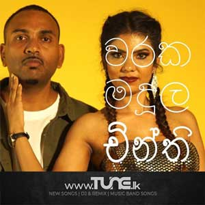 Waraka Madula Sinhala Songs MP3