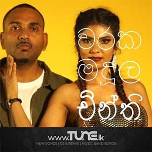 Waraka Madula Sinhala Song Mp3