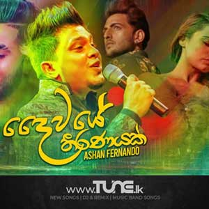 Daiwaye Theeranayak Sinhala Songs MP3