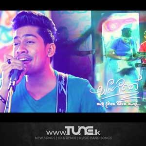 Giniyam Sara Kella Sinhala Song MP3