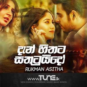Den Hithata Sathutuido Sinhala Song Mp3