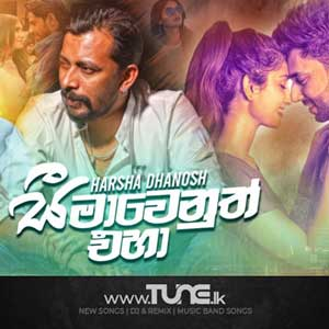 Seemawenuth Eha Sinhala Song Mp3