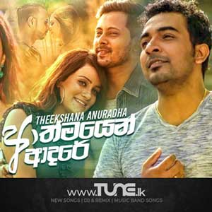 Athmayen Adare Sinhala Songs MP3