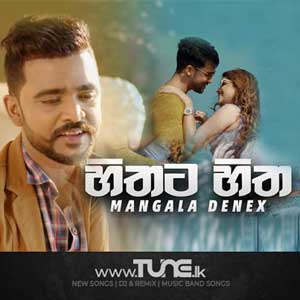 Hithata Hitha Sinhala Song MP3