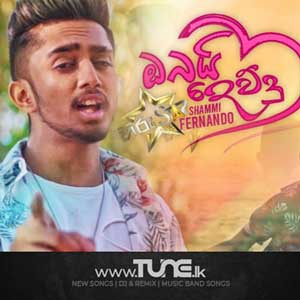 Obai Devudu  Sinhala Songs MP3