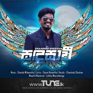 Sandasawi Sinhala Song MP3