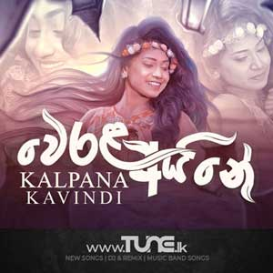 Werala Aine Sinhala Songs MP3