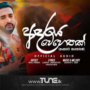 Adaraya Behethak Sinhala Songs MP3